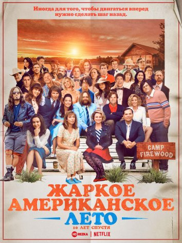 Смотреть Жаркое американское лето: 10 лет спустя онлайн в HD качестве 720p