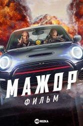 Смотреть Мажор. Фильм онлайн в HD качестве 720p