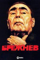 Смотреть Брежнев онлайн в HD качестве 720p