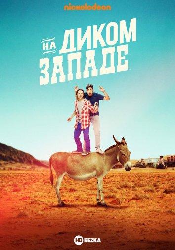 Смотреть На Диком Западе онлайн в HD качестве 720p