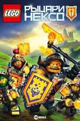 Смотреть Lego Рыцари Нексо онлайн в HD качестве