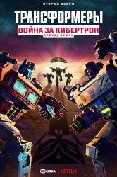 Смотреть Трансформеры: Война за Кибертрон онлайн в HD качестве 720p