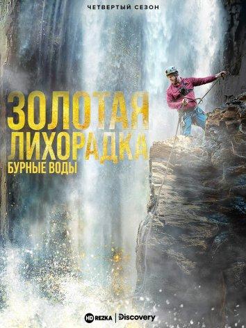 Смотреть Золотая лихорадка: Бурные воды онлайн в HD качестве 720p