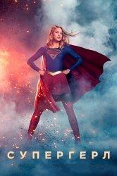 Смотреть Супергёрл / Супердевушка онлайн в HD качестве