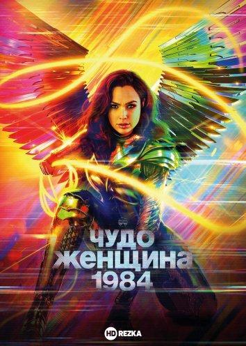 Смотреть Чудо-женщина: 1984 онлайн в HD качестве 720p