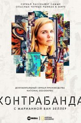 Смотреть Контрабанда с Марианной ван Зеллер онлайн в HD качестве 720p