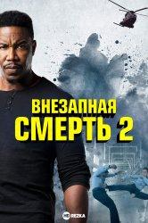 Смотреть Внезапная смерть 2 онлайн в HD качестве 720p