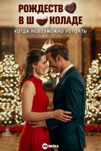Смотреть Рождество в шоколаде онлайн в HD качестве 720p
