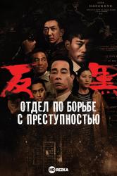 Смотреть Отдел по борьбе с преступностью онлайн в HD качестве 720p