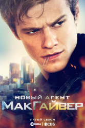 Смотреть Новый агент МакГайвер / МакГайвер онлайн в HD качестве