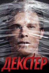 Смотреть Правосудие Декстера / Декстер онлайн в HD качестве