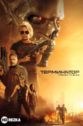 Смотреть Терминатор: Тёмные судьбы онлайн в HD качестве 720p