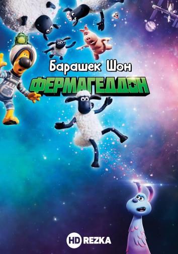 Смотреть Барашек Шон: Фермагеддон онлайн в HD качестве 720p