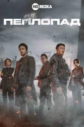 Смотреть Пеплопад онлайн в HD качестве 720p