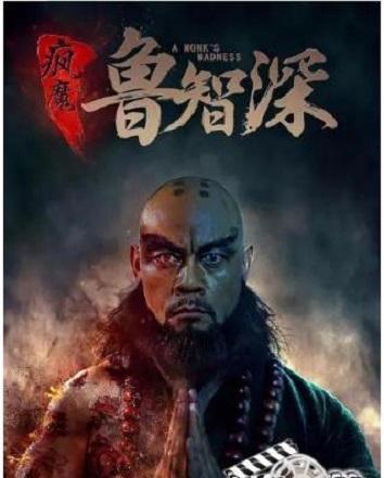 Смотреть Злобный монах онлайн в HD качестве 720p