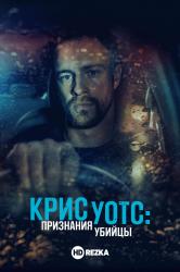 Смотреть Крис Уотс: признания убийцы онлайн в HD качестве