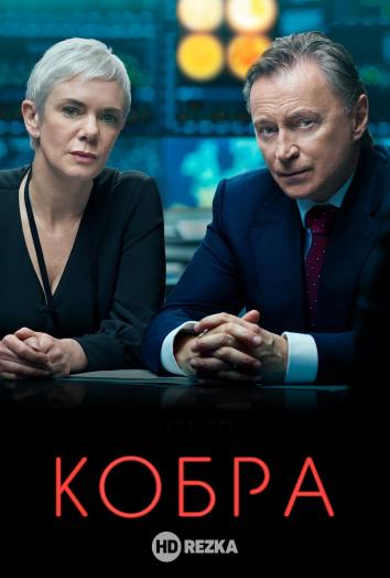 Смотреть Кобра онлайн в HD качестве 720p