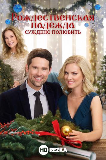 Смотреть Рождественская надежда: Суждено полюбить онлайн в HD качестве 720p