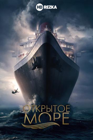 Смотреть Открытое море / На семи морях онлайн в HD качестве 720p