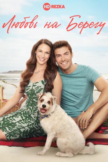 Смотреть Любовь на берегу онлайн в HD качестве 720p