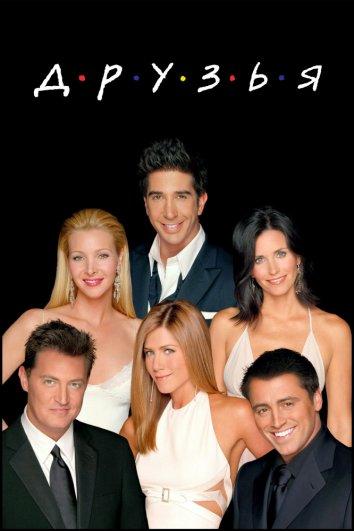 Смотреть Друзья онлайн в HD качестве 720p