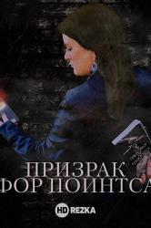 Смотреть Призрак Фор Поинтса онлайн в HD качестве 720p