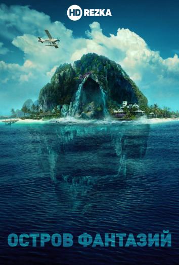 Смотреть Остров фантазий онлайн в HD качестве 720p