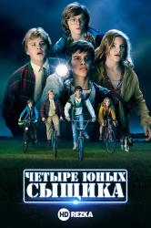 Смотреть Четыре юных сыщика онлайн в HD качестве 720p