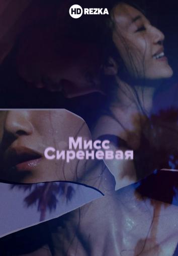 Смотреть Мисс Сиреневая онлайн в HD качестве 720p