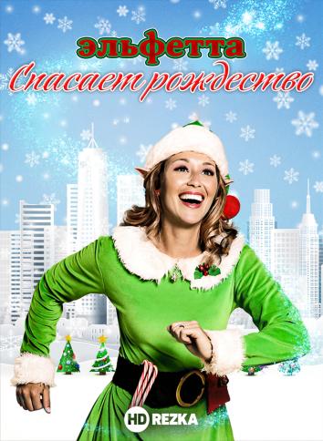 Смотреть Эльфетта спасает Рождество онлайн в HD качестве 720p