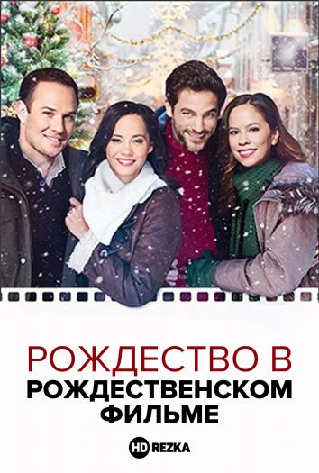 Смотреть Рождество в рождественском фильме онлайн в HD качестве 720p