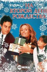 Смотреть На второй день рождества онлайн в HD качестве