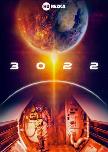 Смотреть 3022 онлайн в HD качестве 720p