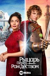 Смотреть Рыцарь перед Рождеством онлайн в HD качестве 720p