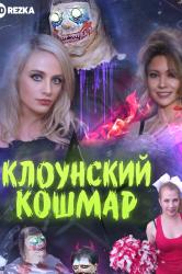 Смотреть Клоунский кошмар онлайн в HD качестве 720p