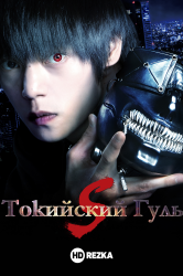 Смотреть Токийский гуль S онлайн в HD качестве 720p