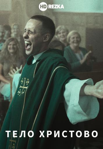 Смотреть Тело Христово онлайн в HD качестве 720p