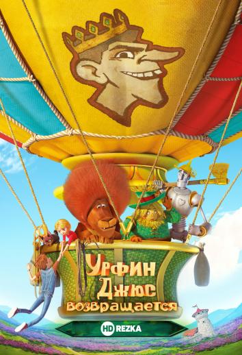 Смотреть Урфин Джюс возвращается онлайн в HD качестве 720p