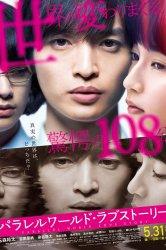 Смотреть История любви из параллельного мира онлайн в HD качестве 720p