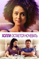 Смотреть Холли остается ночевать онлайн в HD качестве 720p