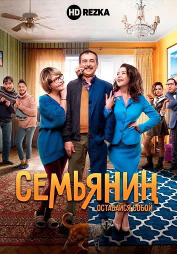 Смотреть Семьянин онлайн в HD качестве 720p