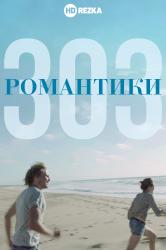 Смотреть Романтики «303» онлайн в HD качестве 720p