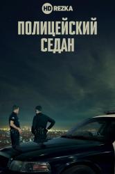 Смотреть Полицейский седан онлайн в HD качестве