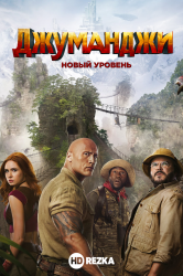 Смотреть Джуманджи: Новый уровень онлайн в HD качестве 720p