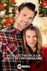 Смотреть Рождественская охота за сокровищами онлайн в HD качестве