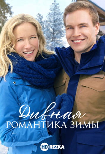 Смотреть Дивная романтика зимы онлайн в HD качестве 720p