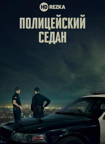 Смотреть Полицейский седан онлайн в HD качестве 720p