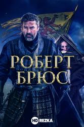 Смотреть Роберт Брюс онлайн в HD качестве 720p