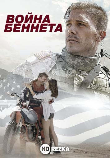 Смотреть Война Беннетта онлайн в HD качестве 720p