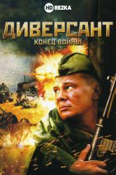 Смотреть Диверсант 2: Конец войны онлайн в HD качестве 720p